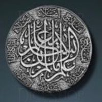 Arabic Legendary Metal Silver Coin