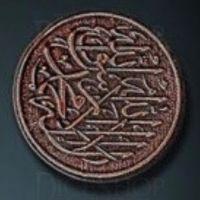 Arabic Legendary Metal Copper Coin